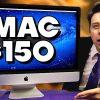Using a $150 iMac 2009 in 2018?!